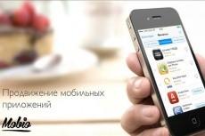 Разработка Android приложения до 3 экранов 16 - kwork.ru
