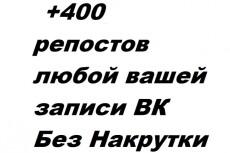 +200  лайков на Любое Фото 3 - kwork.ru