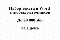 Набор текста, наберу до 15000 символов 27 - kwork.ru