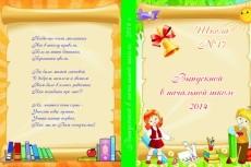нарисую открытку, плакат, приглашение 5 - kwork.ru