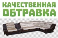 Отрисую в векторе 8 - kwork.ru