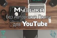 Сделаю качественную шапку - баннер для канала Youtube 24 - kwork.ru