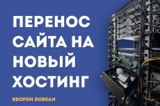 Перенос сайтов между хостингами и доменами 23 - kwork.ru