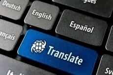 Рифмованный перевод текста с английского на русский 6 - kwork.ru
