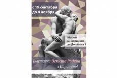 сделаю визитку по макету 7 - kwork.ru