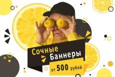 Создам уникальные баннеры в профессиональном уровне 80 - kwork.ru