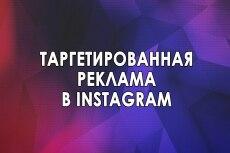 Привлеку живых подписчиков 15 - kwork.ru