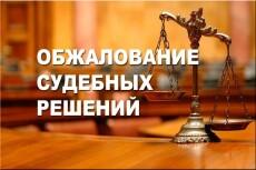 Составлю договор, дополнительные соглашения к договорам 14 - kwork.ru