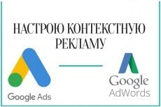 Качественно настрою Яндекс Директ под ключ. Поиск и РСЯ 35 - kwork.ru