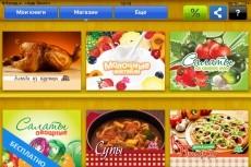 Сделаю простое приложение для iPhone 10 - kwork.ru