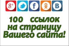 300 ссылок на Ваш сайт из соцсетей 10 - kwork.ru
