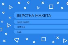 Сверстаю адаптивную страницу из PSD 36 - kwork.ru
