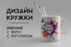 Дизайн футболки 42 - kwork.ru