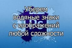 Уберу водяные знаки с изображений 11 - kwork.ru