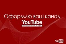 Оформлю группу в Вк 4 - kwork.ru