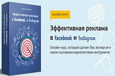 Обучение настройкам таргетированной рекламы в Facebook и Instagram 5 - kwork.ru