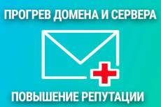 Поможем выбрать сервис для Email рассылок, создадим и настроим аккаунт 17 - kwork.ru