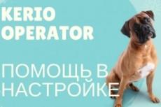 Администрирование сайтов 4 - kwork.ru
