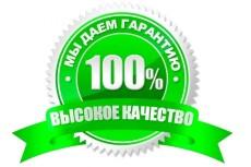 Срочно сделаю правки на сайте 8 - kwork.ru
