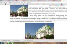 напишу и размещу статью на сайте crimey.ru 3 - kwork.ru