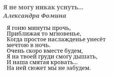 Напишу любовное стихотворение для вашей девушке,с вашими пожеланиями 6 - kwork.ru
