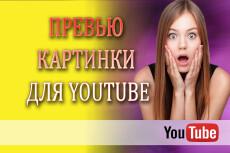 Сделаю картинку для видео на youtube 4 - kwork.ru