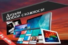Нарисую дизайн сайта, landing page 19 - kwork.ru