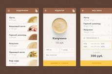 Создам дизайн для мобильного приложения 23 - kwork.ru