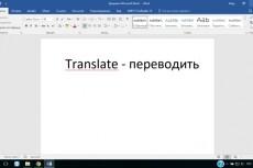 Наберу текст из любого источника 7 - kwork.ru