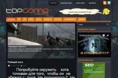 Витрина игровых офферов под СРА 10 - kwork.ru