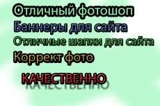 Делаю шапки для сайтов 3 - kwork.ru
