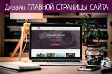 сделаю шапку для Вашего сайта 5 - kwork.ru