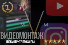 Сделаю монтаж и обработку видео 40 - kwork.ru