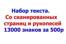 Транскибация, перевод аудио и видео файлов в текст 3 - kwork.ru