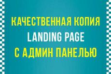Создам сеть лендингов 3 - kwork.ru