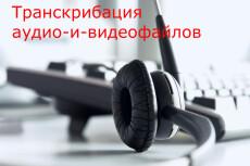 Быстро и грамотно наберу текст с аудио и видео исходника 11 - kwork.ru