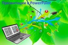 Напишу статью по ландшафтному дизайну, водному дизайну и озеленению 11 - kwork.ru