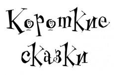 напишу стих, рассказ, сказку и т.д. 10 - kwork.ru