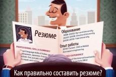 Подберу актуальные резюме на вашу вакансию 23 - kwork.ru