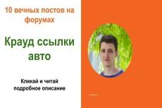 Крауд-ссылки - ручное размещение 10 ссылок на АВТО форумах 4 - kwork.ru