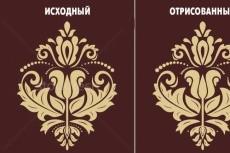 Сделаю обтравку, поменяю цвет  или материал отдельных деталей фото 9 - kwork.ru