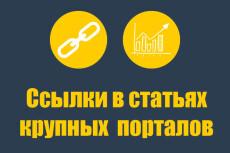 25 ссылок с украинских сайтов 21 - kwork.ru