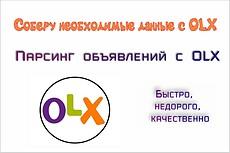 Парсинг объявлений с olx 2 - kwork.ru