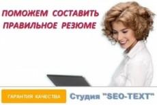 Составим руководство по организации мини-бизнеса 19 - kwork.ru