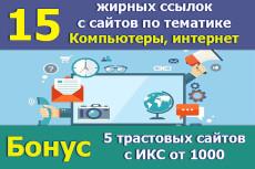 15+15 жирных ссылок для роста ИКС и позиций сайта в ПС. База # 2 13 - kwork.ru