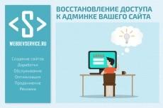 Фиксированное меню при прокрутке страницы 27 - kwork.ru
