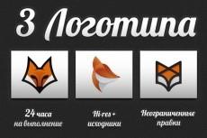 сделаю 3 варианта логотипа 4 - kwork.ru