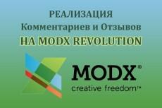 Создам вывод новостей на modx Revolution 10 - kwork.ru
