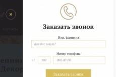 сверстаю несложные макеты сайта 7 - kwork.ru