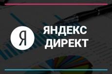 Создание и настройка кампании в Яндекс Директ - РСЯ 21 - kwork.ru